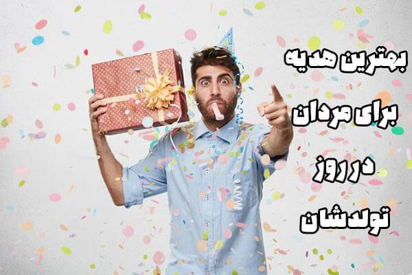 بهترین کادو برای مردان در روز تولدشان