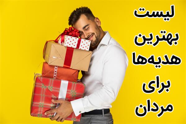 لیست بهترین هدیه ها برای مردان