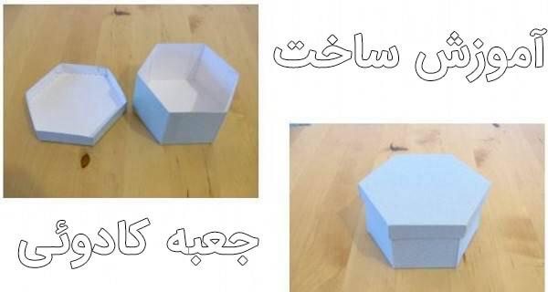 ساخت جعبه کادو چند ضلعی