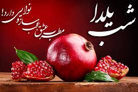 عکس یلدا مبارک