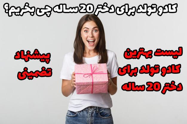 کادو تولد برای دختر 20 ساله چی بخریم