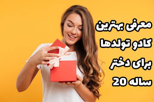 بهترین هدیه تولد برای دختر 20 ساله