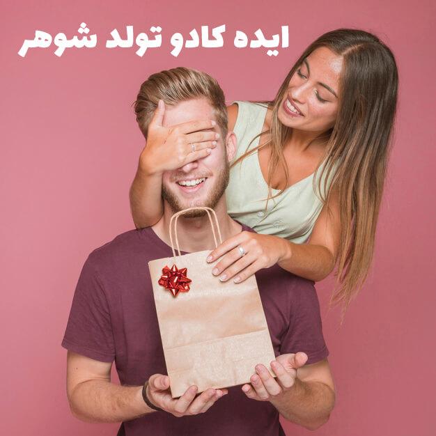 هدیه تولد برای شوهر