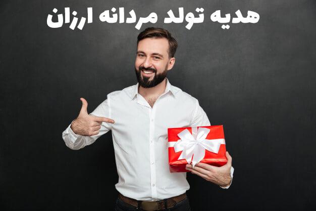 هدیه تولد مردانه ارزان