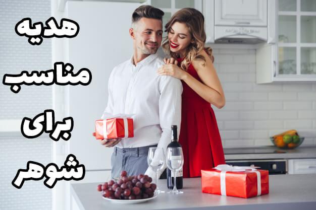 کادو تولد برای همسر چی بخریم