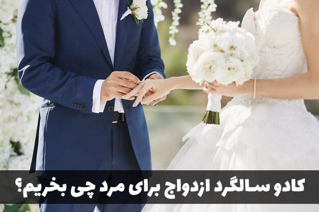کادو سالگرد ازدواج برای مرد چی بخرم؟